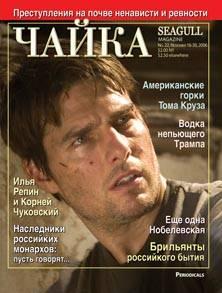 Номер 22 (81) от 15 ноября 2006 г.