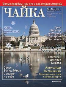 Номер 24 (83) от 15 декабря 2006 г.