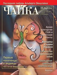 Номер 8 (91) от 15 апреля 2007 г.
