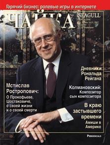 Номер 10 (93) от 15 мая 2007 г.