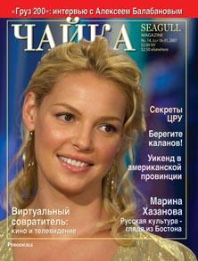 Номер 14 (97) от 15 июля 2007 г.