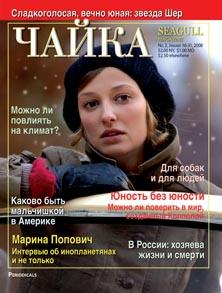 Номер 2 (109) от 16 января 2008 г.