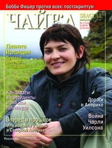 Номер 3 (110) от 1 февраля 2008 г.