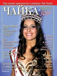 Номер 6 (113) от 16 марта 2008 г.