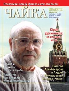Номер 11 (118) от 1 июня 2008 г.