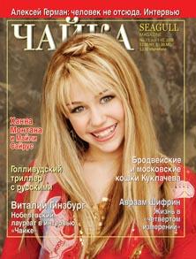 Номер 13 (120) от 1 июля 2008 г.