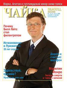 Номер 14 (121) от 16 июля 2008 г.