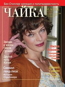 Номер 18 (125) от 16 сентября 2008 г.