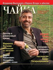 Номер 19 (126) от 1 октября 2008 г.