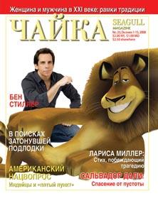 Номер 23 (130) от 1 декабря 2008 г.