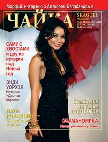 Номер 24 (131) от 16 декабря 2008 г.