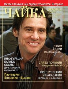 Номер 2 (133) от 16 января 2009 г.