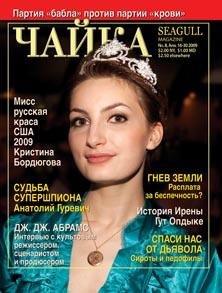 Номер 8 (139) от 16 апреля 2009 г.
