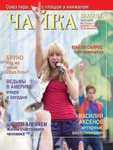 Номер 15 (146) от 1 августа 2009 г.