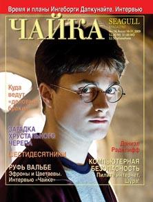 Номер 16 (147) от 16 августа 2009 г.