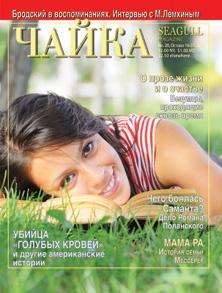 Номер 20 (151) от 16 октября 2009 г.