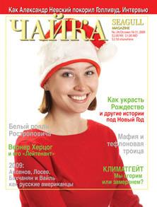 Номер 24 (155) от 16 декабря 2009 г.