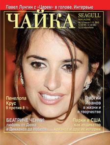 Номер 3 (158) от 1 февраля 2010 г.