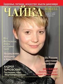Номер 7 (162) от 1 апреля 2010 г.