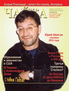 Номер 1 (180) от 1 января 2011 г.