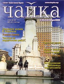 Чайка. Номер 9 (9) от 1 сентября 2001 г.
