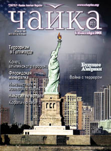 Чайка. Номер 11 (11) от 1 октября 2001 г.
