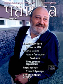 Чайка. Номер 13 (13) от 1 ноября 2001 г.