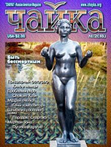 Чайка. Номер 2 (18) от 18 января 2002 г.