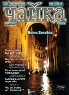 Чайка. Номер 3 (19) от 1 февраля 2002 г.