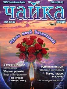 Чайка. Номер 4 (20) от 15 февраля 2002 г.