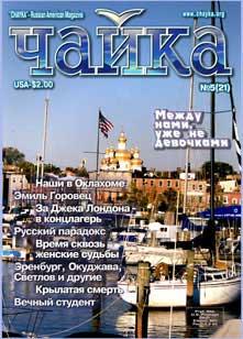 Чайка. Номер 5 (21) от 1 марта 2002 г.