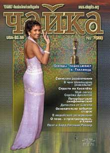 Чайка. Номер 7 (23) от 5 апреля 2002 г.
