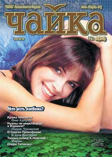 Чайка. Номер 8 (24) от 19 апреля 2002 г.