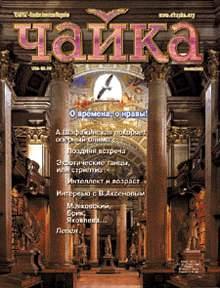 Чайка. Номер 12 (28) от 17 июня 2002 г.