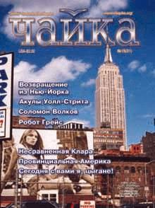 Чайка. Номер 15 (31) от 5 августа 2002 г.