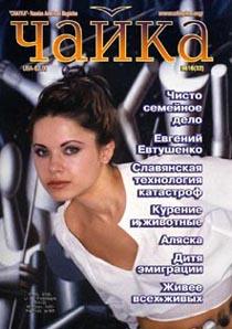 Чайка. Номер 16 (32) от 19 августа 2002 г.