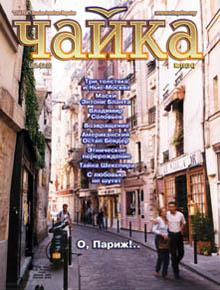 Чайка. Номер 18 (34) от 16 сентября 2002 г.