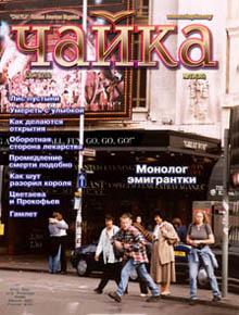 Чайка. Номер 19 (35) от 3 октября 2002 г.