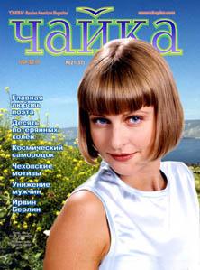 Чайка. Номер 21 (37) от 1 ноября 2002 г.