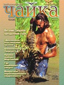 Чайка. Номер 22 (38) от 15 ноября 2002 г.