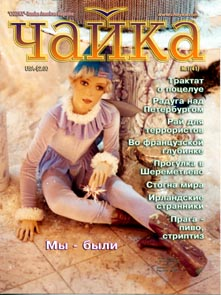 Чайка. Номер 1 (41) от 10 января 2003 г.