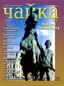 Чайка. Номер 3 (43) от 7 февраля 2003 г.