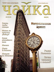 Чайка. Номер 4 (44) от 21 февраля 2003 г.