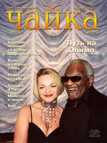 Чайка. Номер 6 (46) от 21 марта 2003 г.