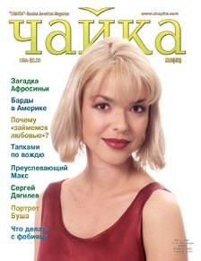 Чайка. Номер 8 (48) от 18 апреля 2003 г.
