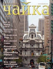 Чайка. Номер 10 (50) от 16 мая 2003 г.