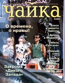Чайка. Номер 12 (52) от 20 июня 2003 г.