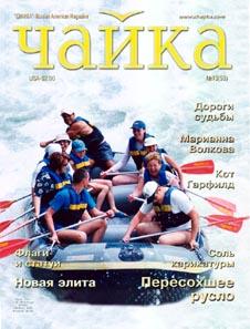 Чайка. Номер 13 (53) от 7 июля 2003 г.