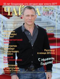 "<p><span style=""font-family: Tahoma, Verdana, Geneva, Arial, Helvetica, sans-serif; font-size: 12px; line-height: 12px;"">Номер 1 (228) от 1 января 2013 г.</span></p>"