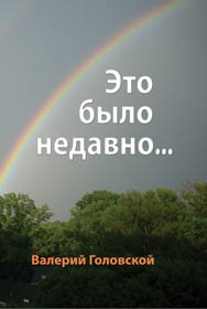golovskoy_sm.jpg